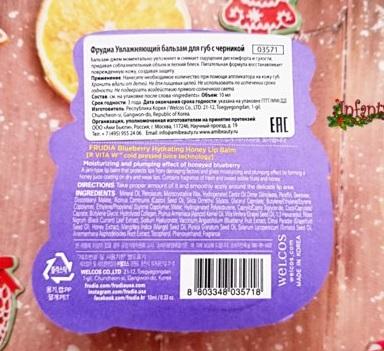 Бальзам-джем для губ Frudia Blueberry Hydrating Honey Lip Balm